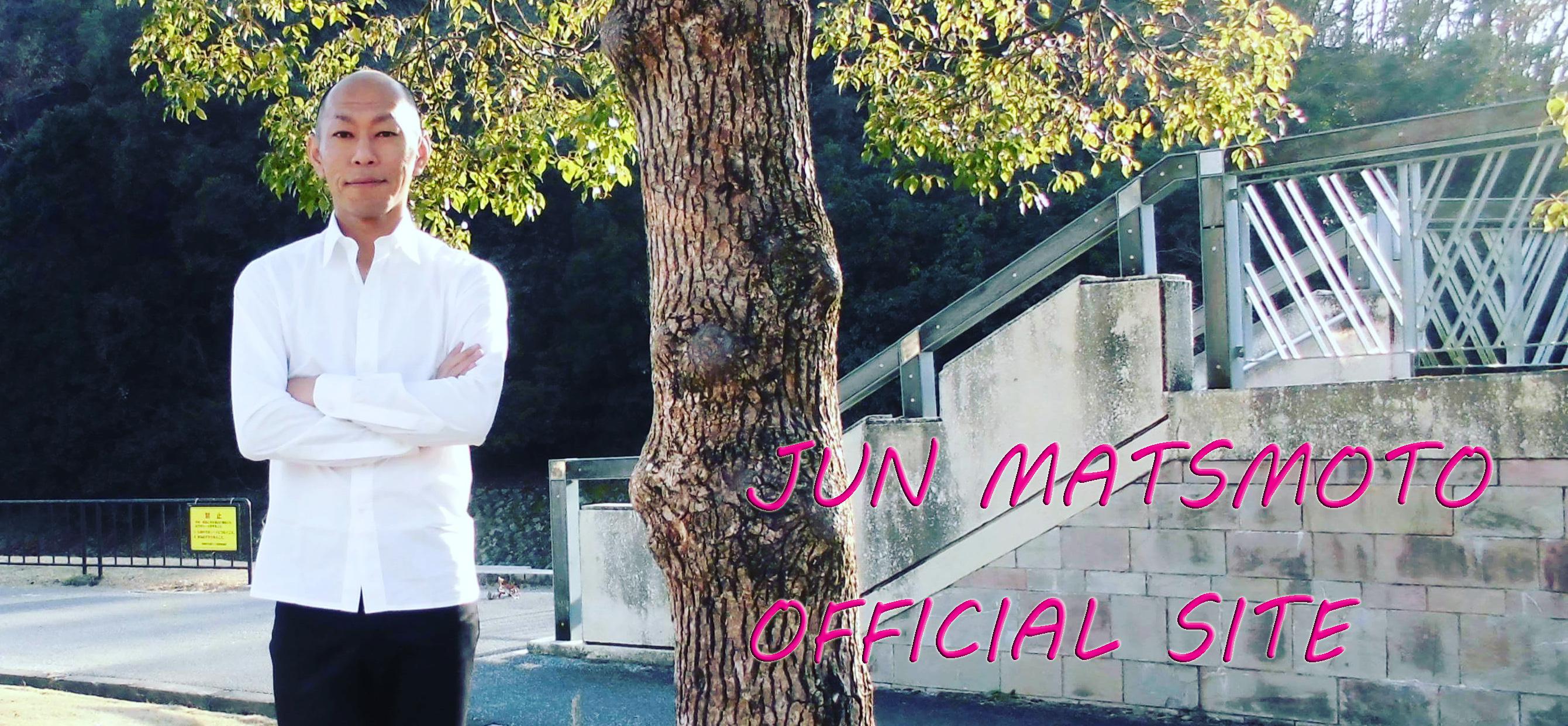 松本淳 オフィシャルサイト Jun Matsumoto Official Site
